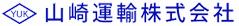 山崎運輸株式会社