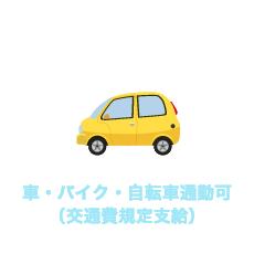 車・バイク・自転車通勤可(交通費規定支給)