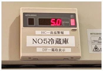 3温帯管理-冷蔵庫